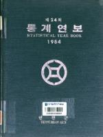 연천군 통계연보 1984년 제24회
