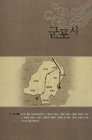 경기도의 설화와 민담 : 군포시