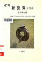 제7회 청유재 꽃잔치 ; 종합예술제