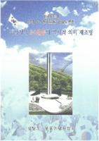 성남지역 3.1운동의 역사적의미 재조명 ; 제 89주년 성남지역 만세운동 학술토론회