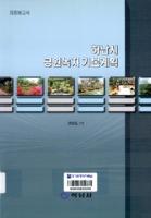 하남시 공원녹지 기본계획