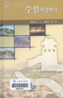 수원 2003년도 시정백서