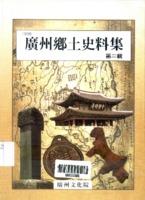 [1998 : 광주향토사료집 : 제2집] 1998 : 廣州鄕土史料集 : 第2輯