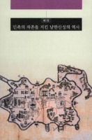 민족의 자존을 지킨 남한산성의 역사