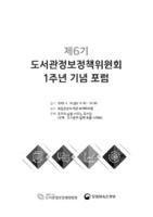 제6기 도서관정보정책위원회 1주년 기념 포럼
