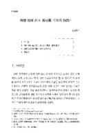 남한 지역 출토 고구려 기와의 특징