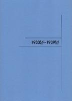 안양학 자료 : 1930년~1939년