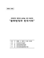 문화헌장 제정과 실현을 위한 토론회 문화헌장과 한국사회 ; 토론회 자료집