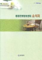 성남시 중앙문화정보센터 소식지 2004년 통권 제6호