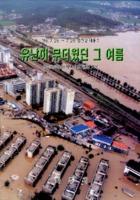 유난히 무더웠던 그 여름 ; 집중호우를 이겨낸 삶의 현장 기록 ; 1996.7.26 ~ 7.28 임진강 대홍수