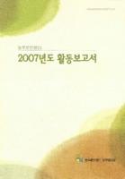 2007년도 활동보고서 ; 늘푸른안양21