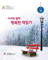 사서와 함께 행복한 책읽기-통권19호