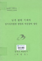 남북협력시대의 경기북부발전 방향과 여성참여방안 ; 평화를 사랑하는 여성지도자 워크샵