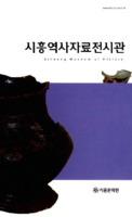 시흥역사자료전시관