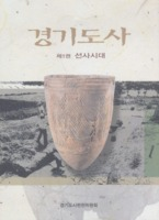 경기도사 : 제1권 : 선사시대