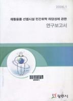광주시 재활용품 선별시설 민간위탁 타당성에 관한 연구보고서