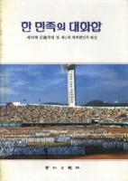 한 민족의 대화합 : 제70회 京畿국체 및 제1회 세계한민족 체전