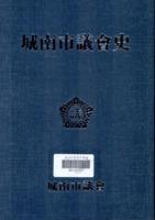 성남시의회사