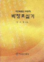 박장호실기 ; 대한독립단도총재