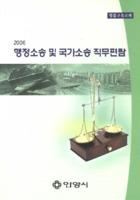 2006 행정소송 및 국가소송 직무편람 ; 법률교육교재
