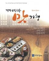 2009 경기음식문화 맛기행 ; 맛따라 길따라