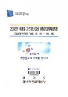 2008년 여름철 자연재난대비 상황관리 계획 ; 변경 ; 재난대책기간 2008. 05. 15 ~ 10. 15