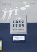 (경기도 의정부시)지역사회 건강통계.2011