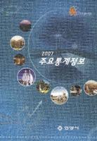 안양시 주요통계정보 2007년