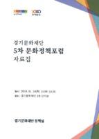 경기문화재단 5차 문화정책포럼 자료집