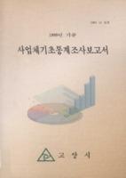 고양시 사업체기초통계조사보고서 2000년