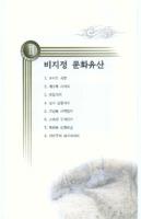 [시흥 비지정 문화유산]