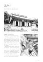 [경기도 성남시 지정문화재 . 전통사찰]