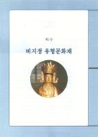 경기도 비지정 유헝문화재
