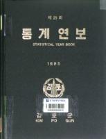 김포군 통계연보 1985년 제25회