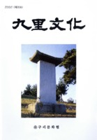 구리문화 2013년 통권 제20호
