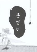 경기도 전통사철 : 용인시