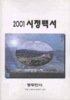 동두천시 시정백서 2001년