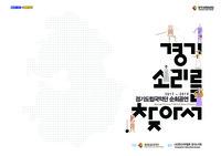 경기소리를 찾아서 ; 2017-2019 경기도립국악단 순회공연