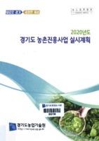 2020년도 경기도 농촌진흥사업 실시계획