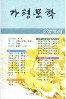 2007 가평문학 제2집