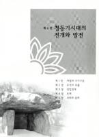 [경기도 지역  청동기 시대의 전개와 발전]