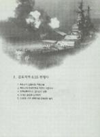 김포지역 6.25 전쟁사