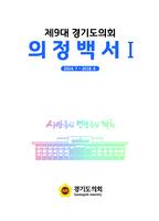 [경기도] 의정백서 1 2018년 ; 제9대 경기도의회