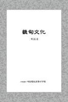 기전문화 2014년 제16집