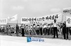 화성 수원시민 궐기대회 ; 수원공설운동장 ; 1974.06.25
