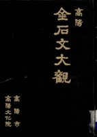 고양 금석문대관(高陽 金石文大觀)