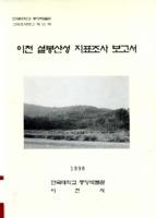 이천 설봉산성 지표조사 보고서 : 단국대학교 중앙박물관 고적조사보고 제21책
