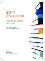 2011 경기도도서관대회 ; 공유와 소통을 통해 발전하는 경기도도서관