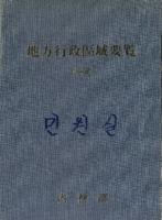 지방행정 구역요람 1990년
