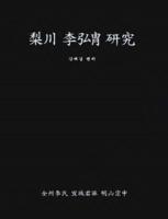 [이천 이홍주 연구] : 梨川 李弘胄 硏究